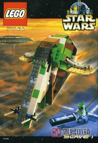 星球战机王玩具_7144:奴隶机一号 | 零号小镇 - 乐高积木社区