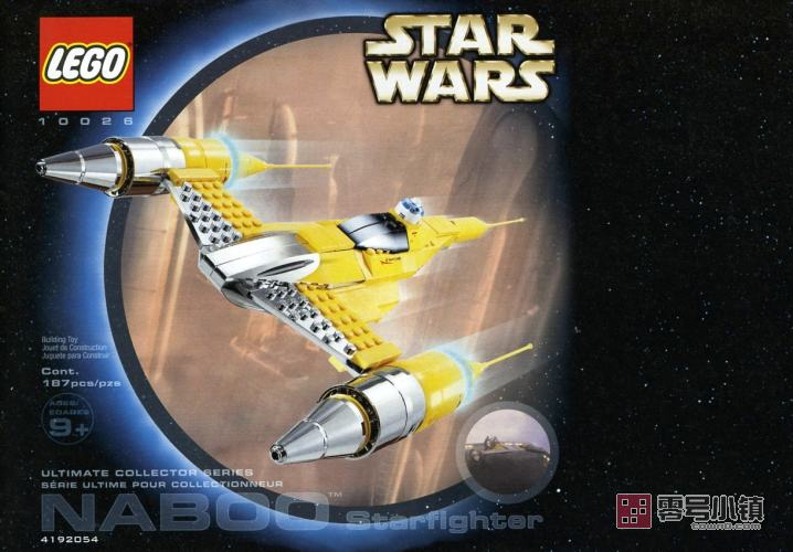 星球战机王玩具_10026:纳布星际战机 | 零号小镇 - 乐高积木社区